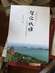 智汇钱塘:杭州决策咨询报告