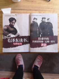 纪念毛泽东诞辰120周年:险难中的共和国领袖·元帅·将军纪实,毛泽东读书与写作纪实,两本合售