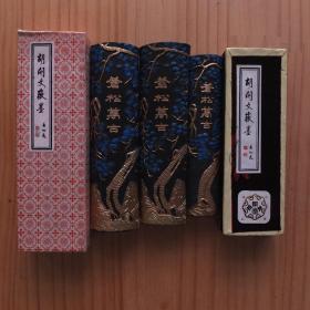 苍松万古80年代大卷松烟墨仿古墨老2两2锭1两1锭老墨锭N893
