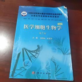 正版现货全国高等医药院校规划教材:医学细胞生物学(第2版)(案例