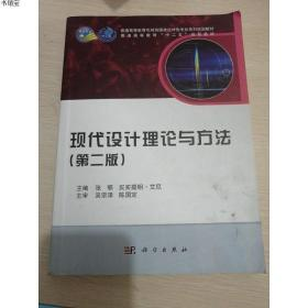 正版现货现代设计理论与方法(第二版)