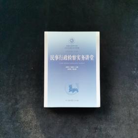 国家检察官学院高级检察官培训教程(5):民事行政检察实务讲堂