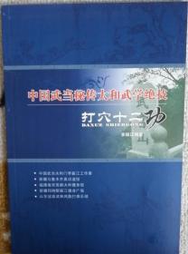 中国武当秘传太和武学绝技——打穴十二功