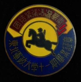 严肃活泼紧张团结东北军政大学十一期毕业证章珐琅纪念章