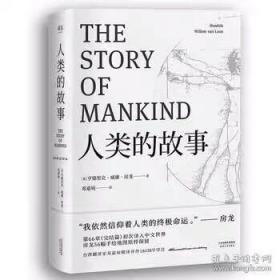 人类的故事(精)