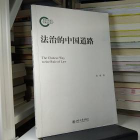 法治的中国道路