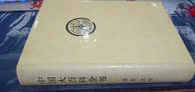 中国大百科全书 语言文学
