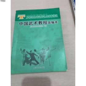 正版现货体育院校通用教材:中国武术教程简编本
