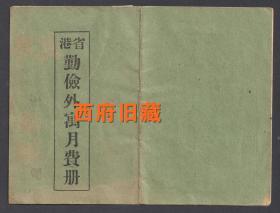 民国证书,1934年,省港勤俭外寓月费册,广州香港一带的寓所,需要缴纳特别慈善费,少见