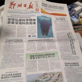 郑州日报2020年11月29日