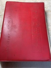 赤脚医生手册(修订本)(1970年一版一印)珍藏版