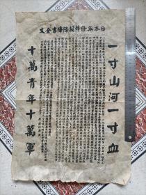 日本无条件投降降书全文(一寸山河一寸血,十万青年十万军)抗战史料