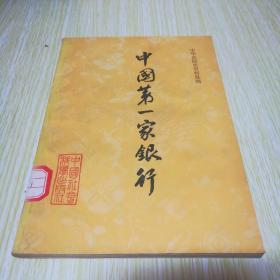 中国第一家银行