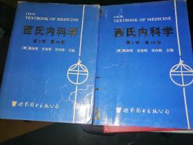 西氏内科学:19版 第1.2卷