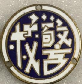 民国校徽章