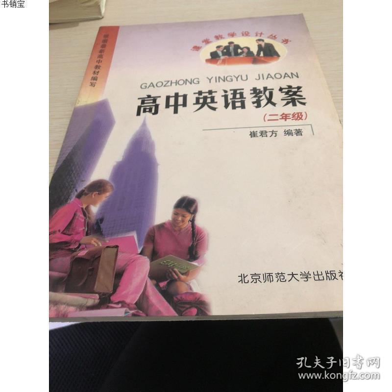 正版现货高中英语教案(二年级)