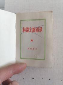 林副主席语录(外塑料封皮缺失,内容完整。)