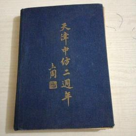 天津中纺二周年  民国书