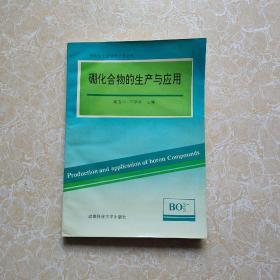硼化合物的生产与应用