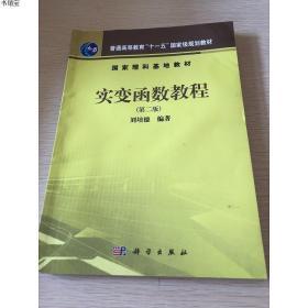 正版现货实变函数教程(第二版)