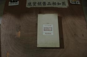 协和妇产科临床备忘录第2版