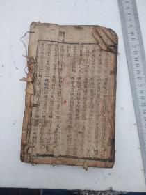 木刻,泰西新史览要,卷十五卷十六