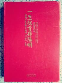 """一生伏首拜阳明,明朝心灵导师王阳明""""心学""""大传"""