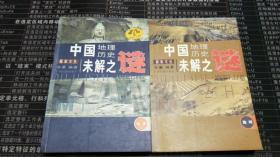 中国地理历史未解之谜(地理、历史)全二册