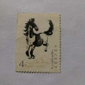 邮票 奔马