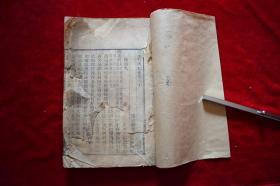读史方舆纪要(存卷60-62。陕西9-11)【清新化三味书屋校刊。一厚册。大开本。墨笔书写书根。】