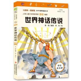 世界神话传说(互联网+创新版)/小学生课外阅读丛书