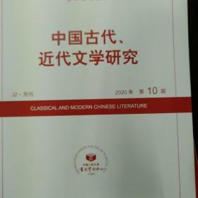 人大复印资料中国古代近代文学2021年第9期