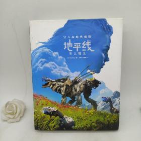 地平线:零之曙光官方攻略典藏版