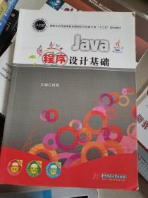"""Java程序设计基础/国家示范性高等职业教育电子信息大类""""十三五""""规划教材"""