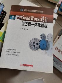 """SolidWorks设计与仿真一体化教程/国家示范性高等职业教育机电类""""十三五""""规划教材"""