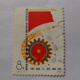 邮票 中国工会第九次全国代表大会(信销票)