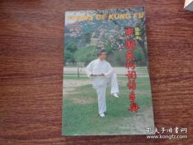 中国武术词语手册 插图本