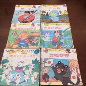 世界童话名著连环画丛书 6本合售