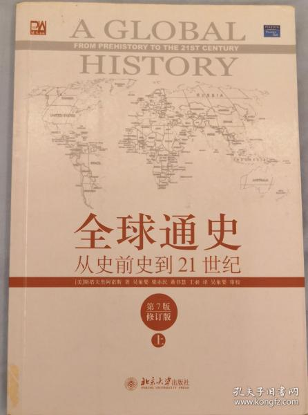 全球通史:从史前史到21世纪