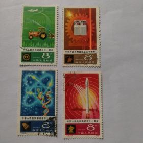 邮票 中华人民共和国成立三十周年(信销票4枚全)