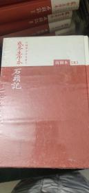 戚蓼生序本石头记(全5册)