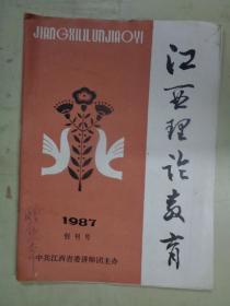 江西理论教育1987年(创刊号)