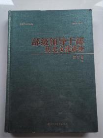 资政卷 下,部级领导干部历史文化讲座(图文全本)