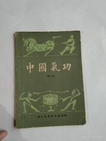 中国气功  第二辑