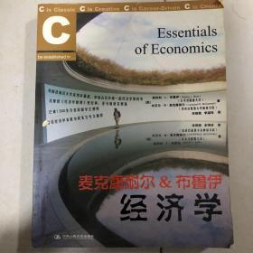 麦克康耐尔&布鲁伊:经济学