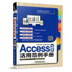 【正版现货全新】Access VBA活用范例手册