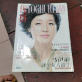 37度女人优格斑2012年2月号封面马伊琍