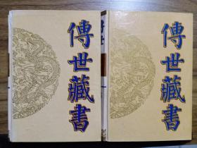 传世藏书 子库 兵书(全二册)