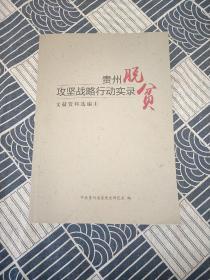 贵州脱贫攻坚战略行动实录:文献资料选编(1)