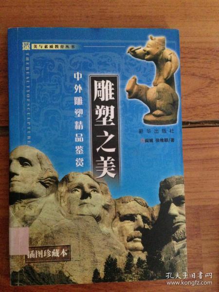雕塑之美:中外雕塑精品鉴赏
